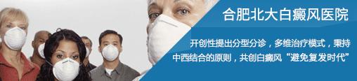 合肥北大白癜风医院治疗模式